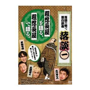 落談〜落語の噺で面白談義〜♯1 「粗忽長屋」 [DVD]|lutadorfight