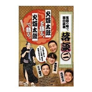 落談〜落語の噺で面白談義〜♯2 「火焔太鼓」 [DVD]|lutadorfight