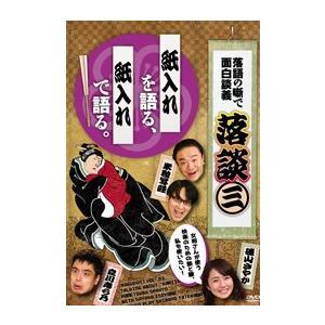 落談〜落語の噺で面白談義〜♯3 「紙入れ」 [DVD]|lutadorfight