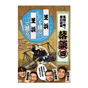 落談〜落語の噺で面白談義〜♯4 「芝浜」 [DVD]|lutadorfight