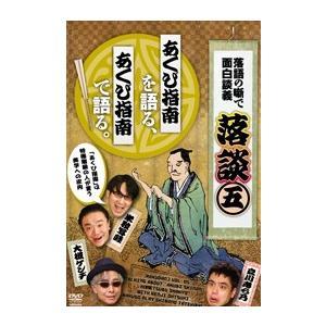 落談〜落語の噺で面白談義〜♯5 「あくび指南」 [DVD]|lutadorfight
