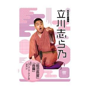 れふかだ落語会  立川志ら乃 [DVD]|lutadorfight