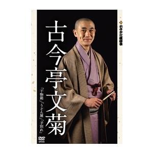 れふかだ落語会  古今亭文菊 [DVD]|lutadorfight