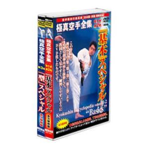 極真空手『基本・型』スペシャル DVD 極2種 セット DVD計2枚 [DVDセット]|lutadorfight