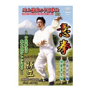 地上最強の中国拳法 意拳 武術初級編・健康養生編 [DVD]|lutadorfight