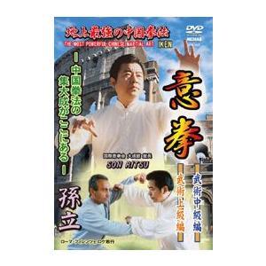 地上最強の中国拳法 意拳 孫立 武術中級編・武術上級編 [DVD]|lutadorfight