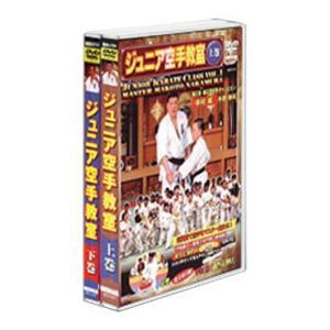 極真空手 ジュニア空手教室 上・下巻 DVD 極2種 セット DVD計2枚 [DVDセット]|lutadorfight
