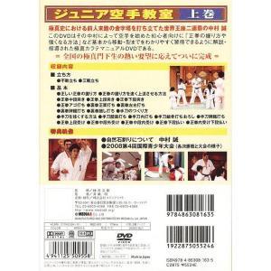 ジュニア空手教室  上巻 極真空手 [DVD] lutadorfight 02