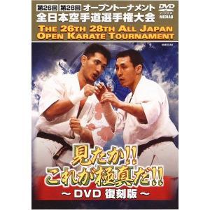 第26回 第28回 全日本空手道選手権大会 見たか!! これが極真だ!!  〜DVD復刻版〜 [DVD]