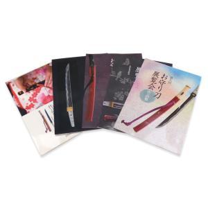 日本刀 お守り刀 展覧会 作品集 極5種 セット書籍5冊 [書籍セット]|lutadorfight