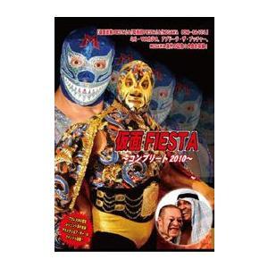 仮面FIESTA 〜コンプリート2010〜 プロレス [DVD]|lutadorfight