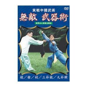 姜馳  無敵!武器術 [DVD]|lutadorfight