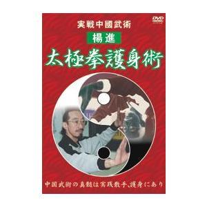 楊進  太極拳護身術 [DVD]|lutadorfight