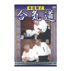 寺田精之 合気道 [DVD]|lutadorfight