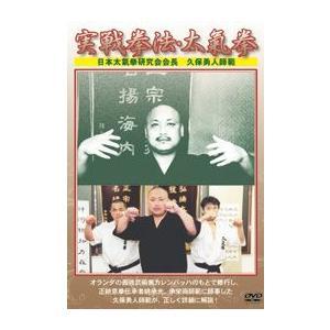 久保勇人  実戦拳法・太氣拳 [DVD]|lutadorfight