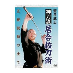 望月武士  神刀流居合抜刀術 [DVD]|lutadorfight