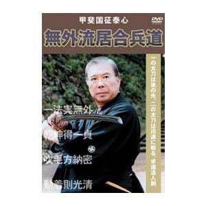 甲斐国征泰心  無外流居合兵道 [DVD]|lutadorfight