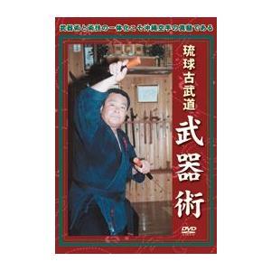 川隅敏  琉球古武道 武器編 [DVD]|lutadorfight