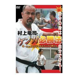 村上竜司 ケンカ必勝法 [DVD]|lutadorfight