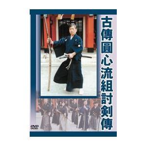 田中普門 古傳圓心流組討剣傳 [DVD]|lutadorfight