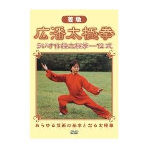 姜馳 広潘太極拳  ラジオ体操太極拳12式 太極拳 [DVD]|lutadorfight