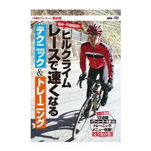 栗村修 ヒルクライム レースで速くなるテクニック&トレーニング  サイクリング [DVD]|lutadorfight