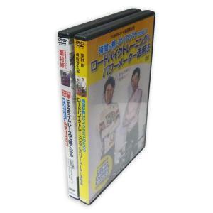 サイクリスト DVD 極2種 セット DVD計2枚 [DVDセット]|lutadorfight
