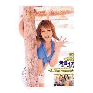 紫雷イオ  デビュー5周年記念作品〜Carino!〜 女子プロレス [DVD]