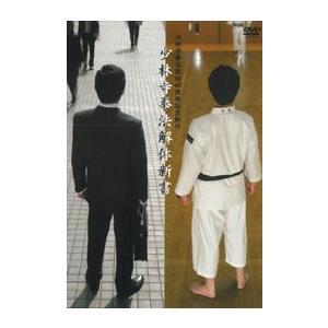 少林寺拳法解体新書 [DVD-BOX]|lutadorfight