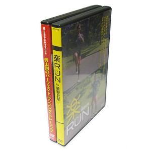 ランニング  DVD 極2種 セット DVD計2枚 [DVDセット]|lutadorfight