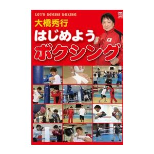 大橋秀行 はじめようボクシング [DVD]|lutadorfight
