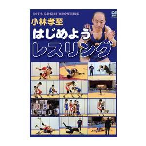 小林孝至 はじめようレスリング [DVD]|lutadorfight