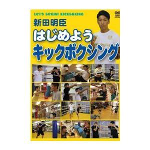 新田明臣 はじめようキックボクシング [DVD]|lutadorfight