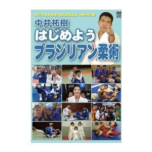 中井祐樹 はじめようブラジリアン柔術 [DVD]|lutadorfight