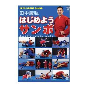 田中康弘 はじめようサンボ [DVD]|lutadorfight