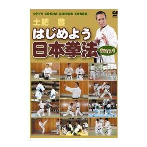 土肥 豊 はじめよう日本拳法 step.1 [DVD]|lutadorfight