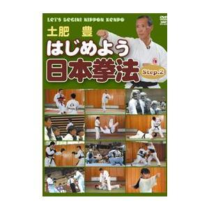 土肥 豊 はじめよう日本拳法 step.2 [DVD]|lutadorfight