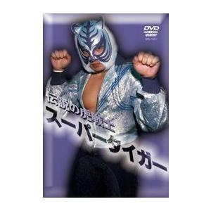 伝説の虎戦士 スーパータイガー [DVD]|lutadorfight