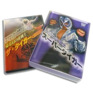 UWF  タイガーマスク DVD 極 2種 セット 計3枚 [DVDセット]|lutadorfight|02