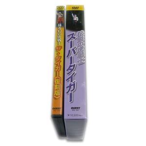 UWF  タイガーマスク DVD 極 2種 セット 計3枚 [DVDセット]|lutadorfight|03