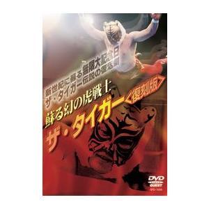 蘇る幻の虎戦士  ザ・タイガー<復刻版> [DVD]|lutadorfight