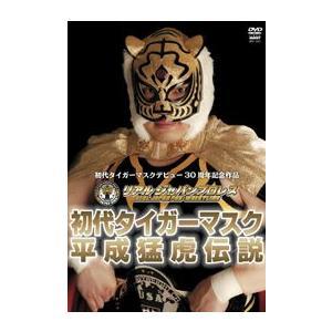リアルジャパンプロレス  初代タイガーマスク 平成猛虎伝説 [DVD]|lutadorfight