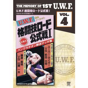 The Memory of 1st U.W.F. vol.4 U.W.F.格闘技ロード公式戦I [DVD]