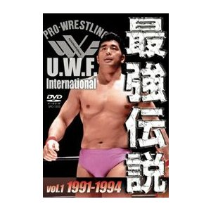 U.W.F. International  最強伝説 vol.1 [DVD]|lutadorfight