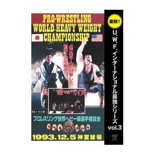復刻!U.W.F.インターナショナル最強シリーズvol.3 プロレスリング世界ヘビー級選手権試合 高田延彦 vs スーパー・ベイダー [DVD]|lutadorfight