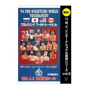 復刻!U.W.F.インターナショナル最強シリーズvol.5 '94プロレスリング・ワールド・トーナメント 開幕戦 [DVD]|lutadorfight