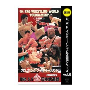 復刻!U.W.F.インターナショナル最強シリーズvol.6 '94プロレスリング・ワールド・トーナメント 2回戦 [DVD]|lutadorfight