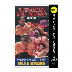 復刻!U.W.F.インターナショナル最強シリーズvol.7 '94プロレスリング・ワールド・トーナメント準決勝 [DVD]|lutadorfight