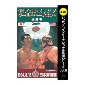復刻!U.W.F.インターナショナル最強シリーズvol.8 '94プロレスリング・ワールド・トーナメント優勝戦 [DVD] lutadorfight