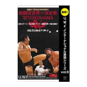 復刻!U.W.F.インターナショナル最強シリーズvol.9 格闘技世界一決定戦 '92YOKOHAMA [DVD]|lutadorfight